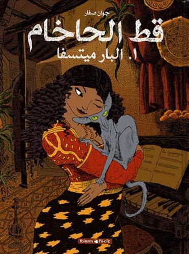 9782205060652: Le Chat du Rabbin : La bar-mitsva : Edition en arabe