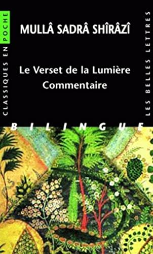 9782251800035: Le Verset de La Lumiere: Commentaire (Classiques En Poche) (Arabic Edition)