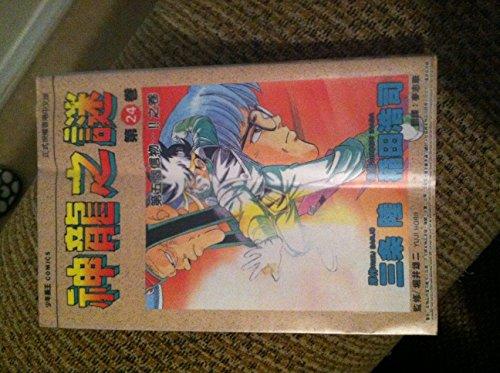 Fly, tome 24: Le Cinquième talisman ! ! ! (2290046809) by Sanjo, Riku; Inada, Koji
