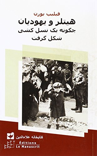 9782304025620: Hitler and the Jews : The genesis of a genocide (persian)