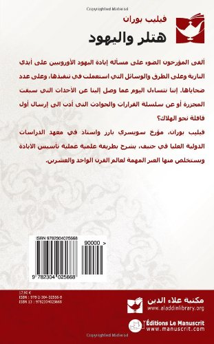 9782304025668: Hitler and the Jews : The genesis of a genocide (arabic)