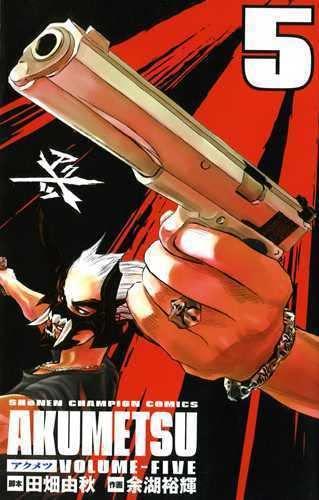 Akumetsu Vol 5: Tabata Yoshiaki