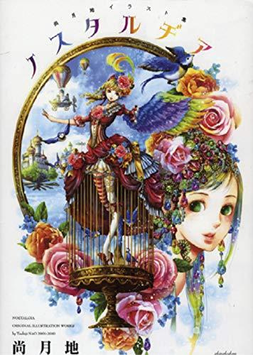 9782351805787: Nostalgia - NAO Tsukiji - Artbook