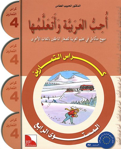I Love and Learn the Arabic Language Workbook: Level 4 (Arabic version): Dr. Al Habeeb Al Affass