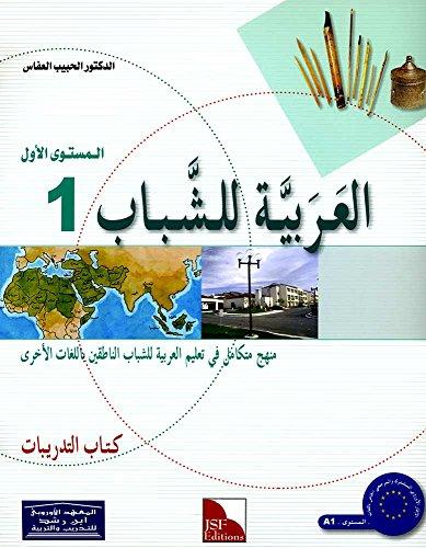9782355400520: Árabe para jovenes. Libro de ejercicios nivel 1 ??????? ?????? ???? ?????????