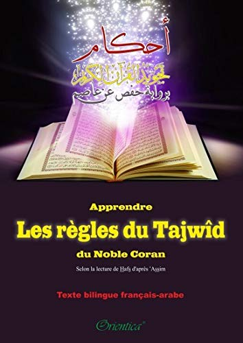 Apprendre les règles du Tajwîd du Noble: Farida Hammouda