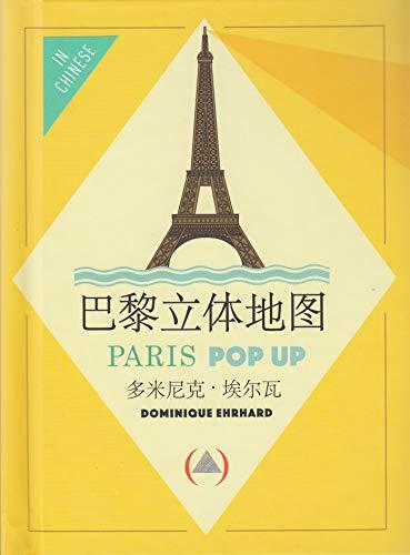 9782361934477: Paris pop up