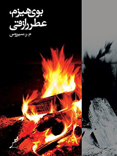 9782366123760: Bouye Hizom, Atre Razeghi - بوی هیزم، عطر رازقی