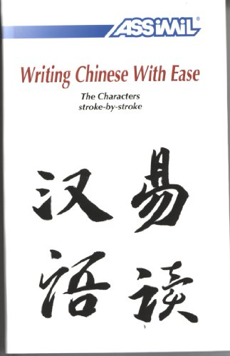 9782700502954: Writing Chinese with Ease: The Characters Stroke-By-Stroke (v. 3)