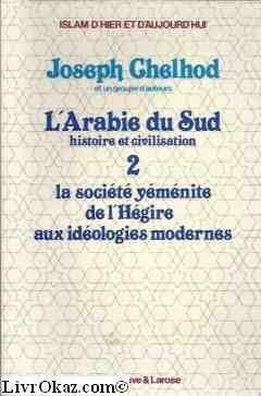 9782706808555: La société yéménite, de l'Hégire aux idéologies modernes (Islam d'hier et d'aujourd'hui) (French Edition)