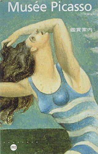 9782711835119: Guide du Musee Picasso - Japonais