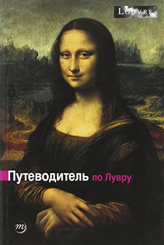 GUIDE DU LOUVRE (RUSSE): COLLECTIF