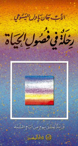 Through Seasons of the Heart; Readings for Everyday of Your Year. Arabic Language Book (2721411195) by John Powell