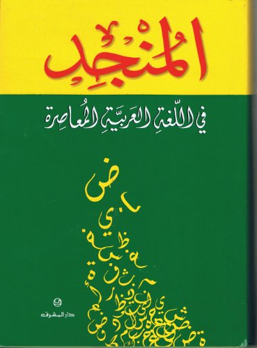 almoungid fi alougha al'arabia almo'assira: Collectif