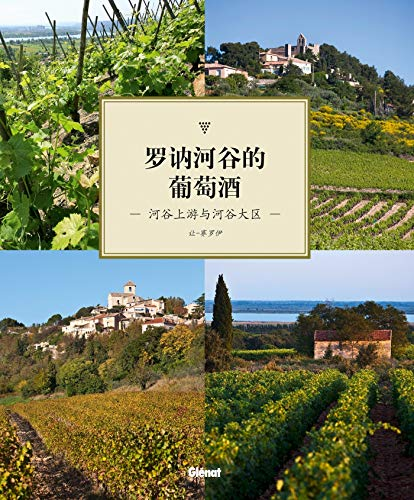 9782723489546: Les vins du Rhône (version en mandarin)