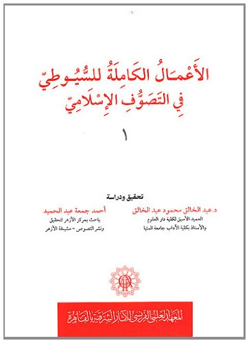 al a mal al kamila lil suyuti al-mutawafi 911 h fil-tasawwuf al-islami