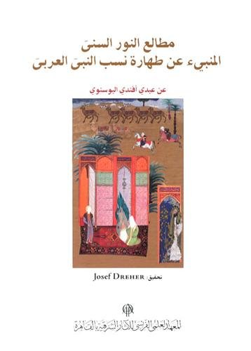 Traité de Abdi effendi al busnawi: Josef Dreher