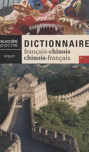 9782738224194: Dictionnaire fran�ais-chinois et chinois-fran�ais