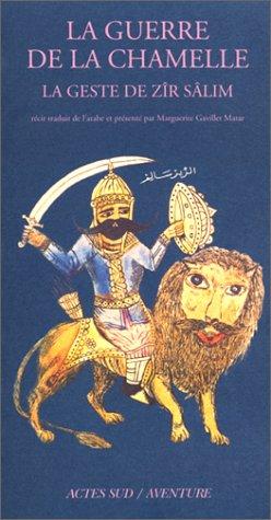 9782742734207: La Guerre de la chamelle : La Geste de Zîr Salim
