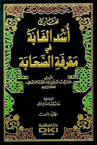 9782745103017: A'used Al Ghaba (A'used Al Ghaba Fi Ma'rfat Al Shaba, 1/8)