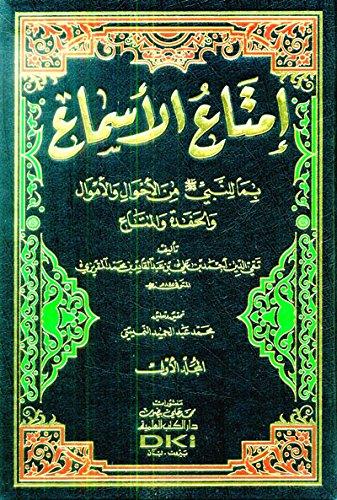 9782745122087: Imta al-asma bi-ma lil-Nabi min al-ahwal wa-al-amwal wa-al-hafadah wa-al-mata (Arabic Edition)