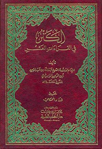 9782745122971: al-Kanz fī al-qirā'āt al-ʻashr (Arabic Edition)