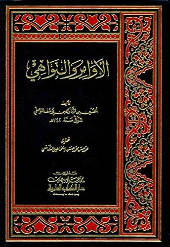 9782745125354: al-Awamir wa-al-nawahi (Arabic Edition)