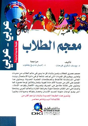 9782745128232: Diccionario árabe <> معجم الطلاب