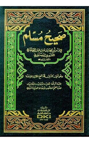 9782745128416: Sahih Muslim (Arabic edition, single volume)
