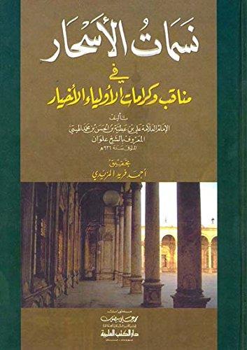 9782745131782: Nasamat al-ashar fi manaqib wa-karamat al-awliya al-akhyar (Arabic Edition)