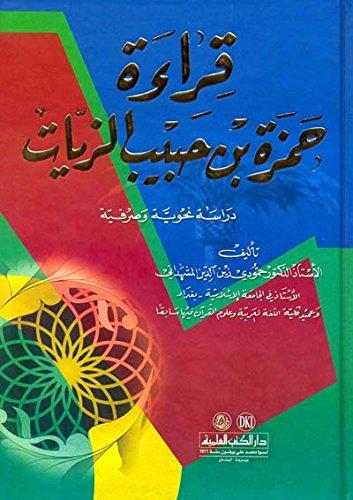9782745149954: قراءة حمزة بن حبيب الزيات (دراسة نحوية وصرفية)