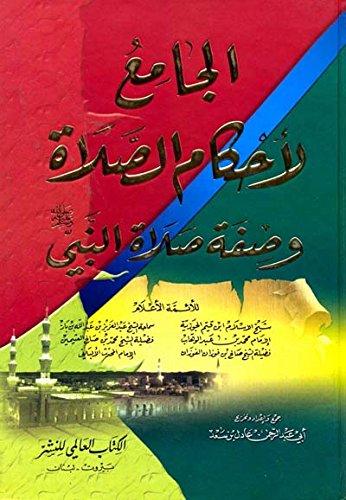 9782745154057: الجامع لأحكام الصلاة وصفة صلاة النبي (ص) للأئمة الاعلام - لونان