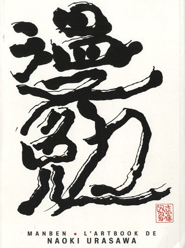 9782809413830: artbook Urasawa