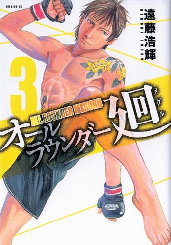 all rounder meguru t.3 (9782809421576) by [???]