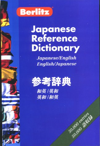 Japanese Reference Dictionary (English and Japanese Edition) (2831571243) by Berlitz Publishing; Seigo Nakao