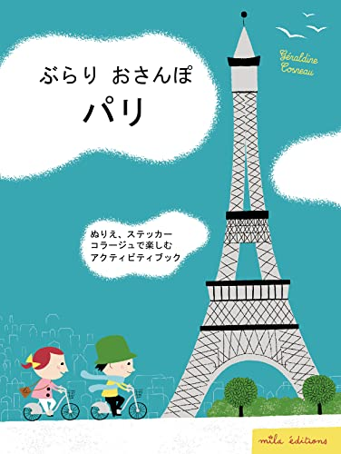 9782840068563: Ma balade à Paris - version japonaise
