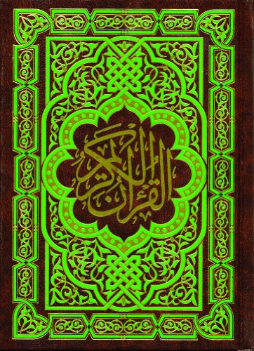 9782841614479: Coran Arabe 13 x 17