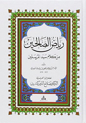 9782841619559: Riyad as-Salihin : Les Jardins des vertueux (Bilingue poche)