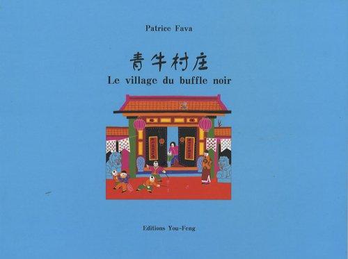 9782842792749: Le village du buffle noir : D'après les peintures naïves de Ju Xianxun