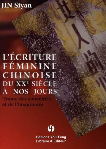 9782842794293: L'écriture féminine chinoise du XXe siècle à nos jours : Trame des souvenirs et de l'imaginaire