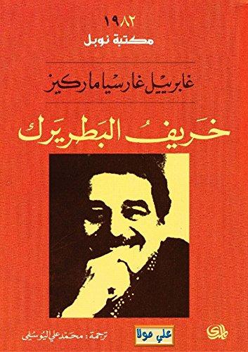 9782843057656: خريف البطريرك Kharif al-Batriyark / The Autumn of the Patriarch