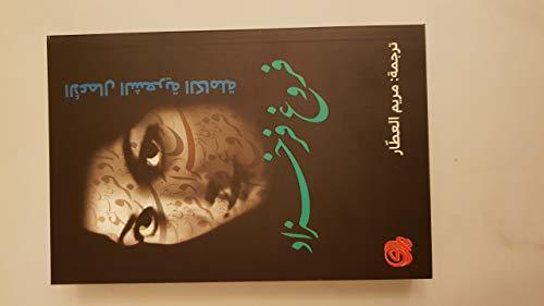 Book Cover: الأعمال الشعرية الكاملة قروغ فرخزاد