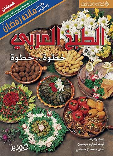 9782844094544: Al Tabkh Al Arabi (1/1)