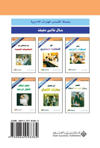 9782844098382: 30 Minutes . . . To Deal With Difficult People (Arabic Edition)