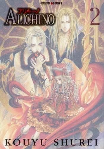 9782845382466: Alichino t.2 (Manga)