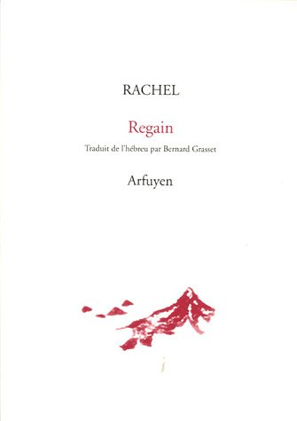 Regain: Edition bilingue français-hébreu (2845900902) by [???]
