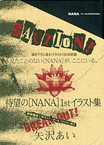 9782845995918: Artbook Nana imuustrations