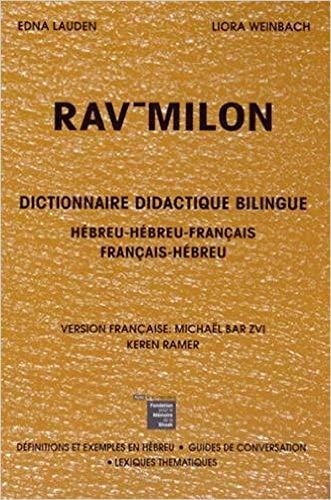 9782848281810: Rav-Milon : Dictionnaire didactique bilingue hébreu-hébreu-français et français-hébreu