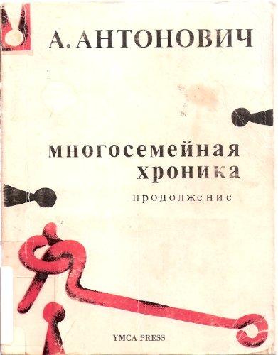 Mnogosemeinaya khronika. , Paris,1980;: Antonovich, A.