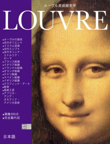 9782854952575: Visiter le Louvre - Japonais